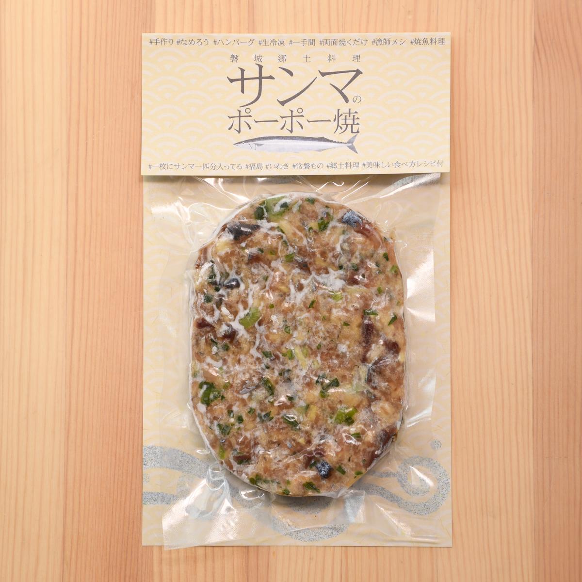 福や謹製 福島県いわき市の郷土料理サンマのポーポー焼